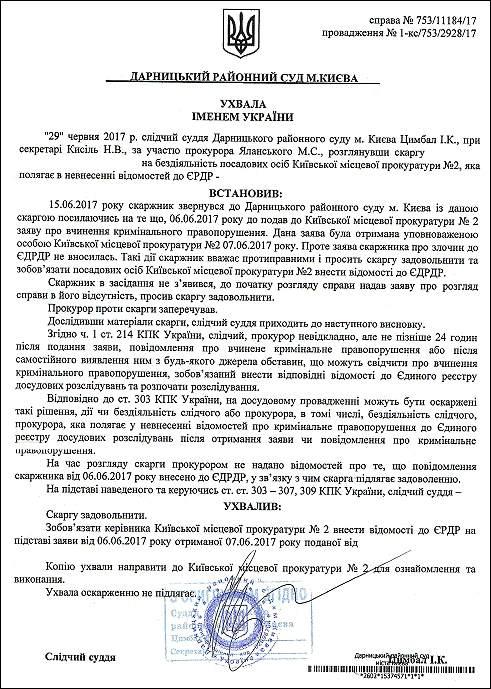 Ломанов Денис Олександрович юрист єрдр