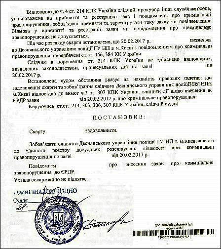 Сологуб-Інна-Миколаївна-ухвала-гунп-1