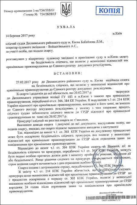 Сологуб-Інна-Миколаївна-ухвала-гунп