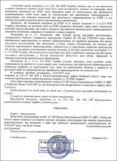 Сологуб-Інна-Миколаївна-ухвала-2
