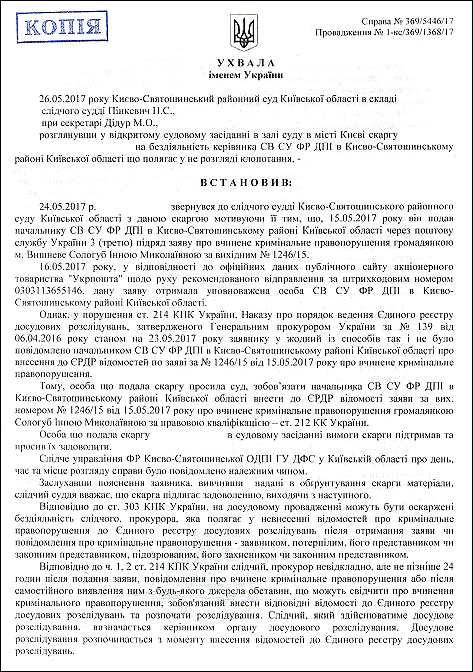 Сологуб-Інна-Миколаївна-ухвала