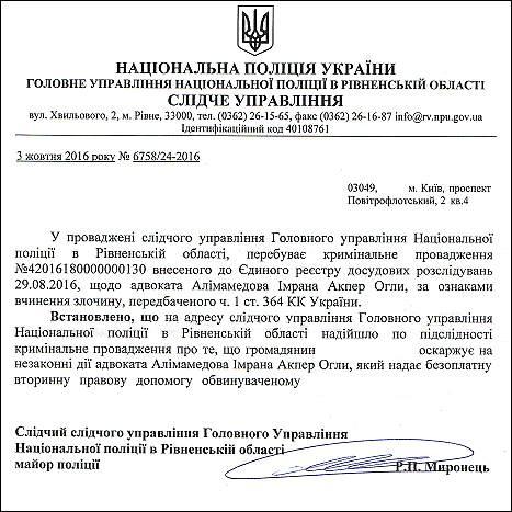 Іллюк Сергій Валерійович адвокат