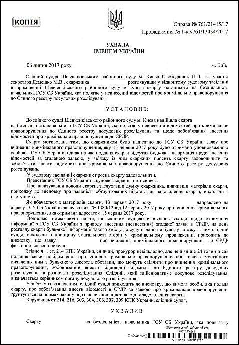детектив Бондаренко-Барбуль А