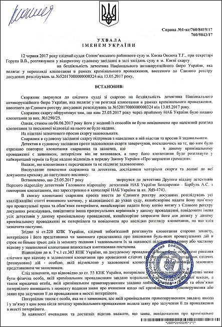 суддя-Оксюта-Тарас-Григорович_ухвала_1
