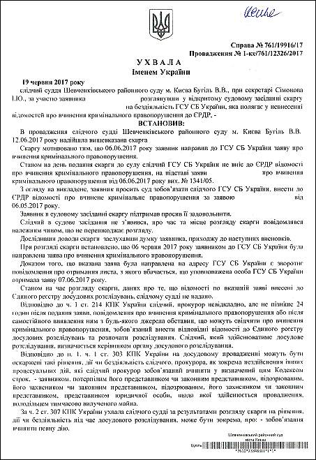 Подубинський Богдан Володимирович єрдр