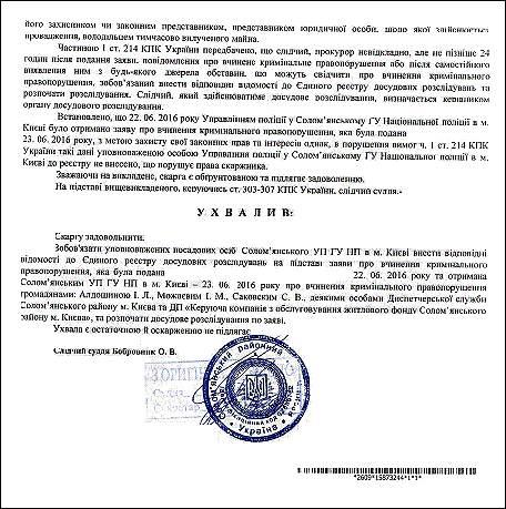 Саковський Сергій Володимирович єрдр 2
