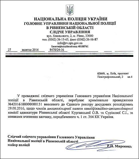Сурікова Світлана Іванівна єрдр