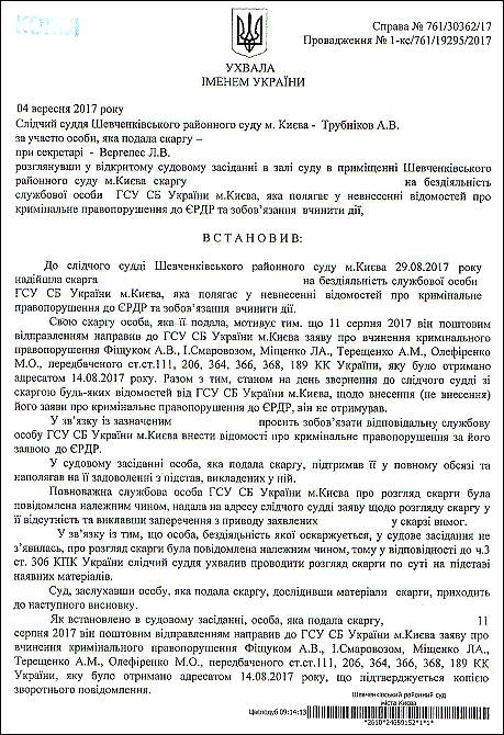 fishhuk-andrij-viktorovich-uxvala-sudu