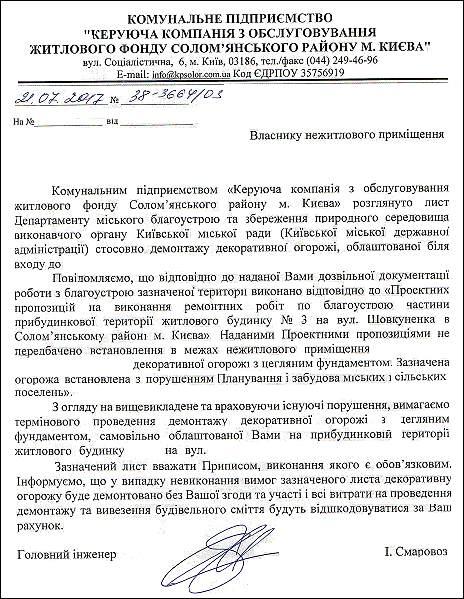 Фіщук Андрій Вікторович шахрайства