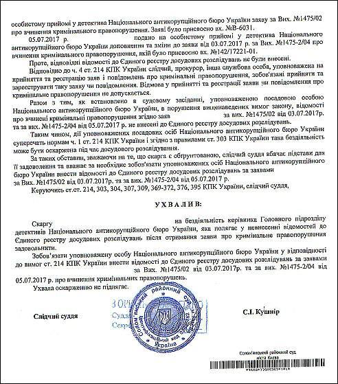 shkuro-maksim-yurijovich-uxvala-nabu