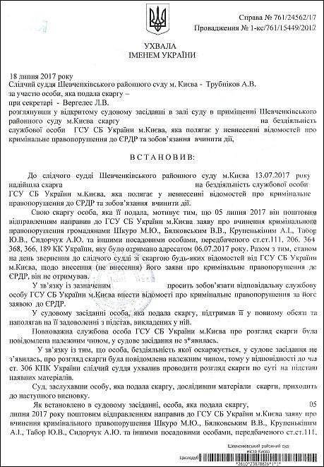 shkuro-maksim-yurijovich-uxvala