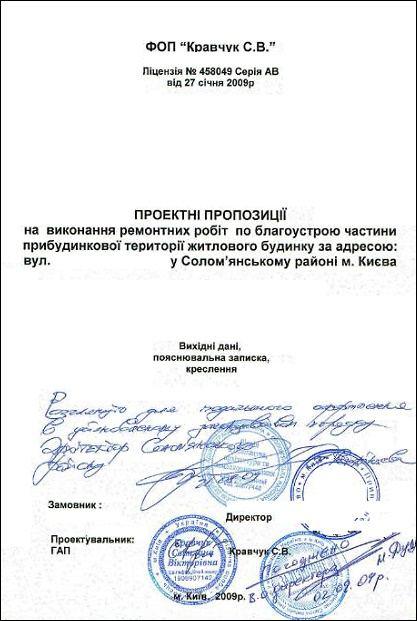 Пантелеєв-Петро-Олександрович-корупція