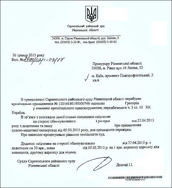 суддя Сарненського районного суду Довгий І.І.
