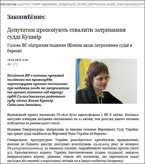 суддя_кушнір_арешт