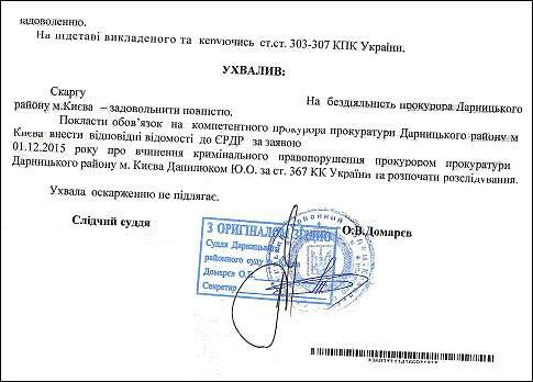 danilyuk-yurij-oleksandrovich-uxvala
