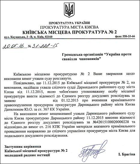 danilyuk-yurij-oleksandrovich-yerdr
