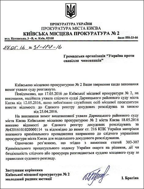 prokuror-danilova-yuliya-igorivna-yerdr