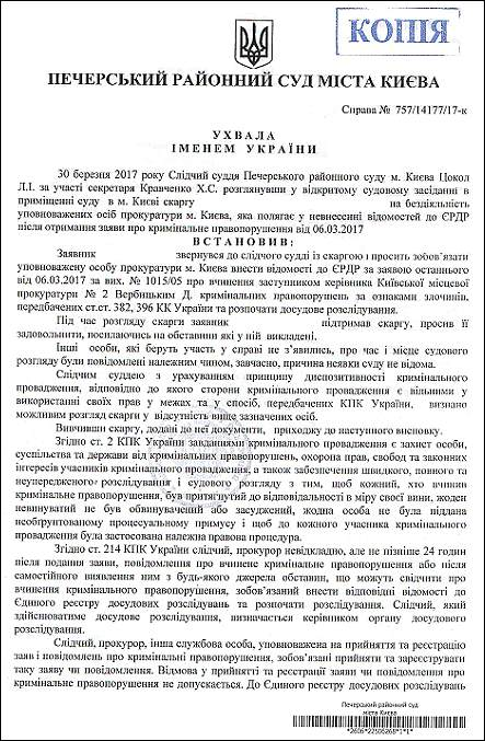 uxvala-verbickij-dmitro-volodimirovich