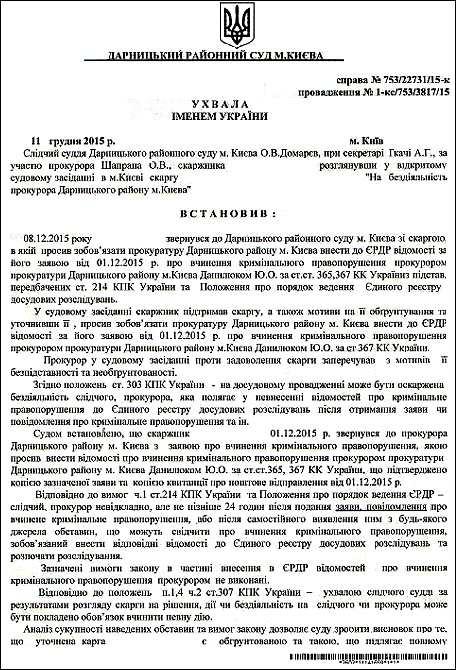 uxvala-danilyuk-yurij-oleksandrovich