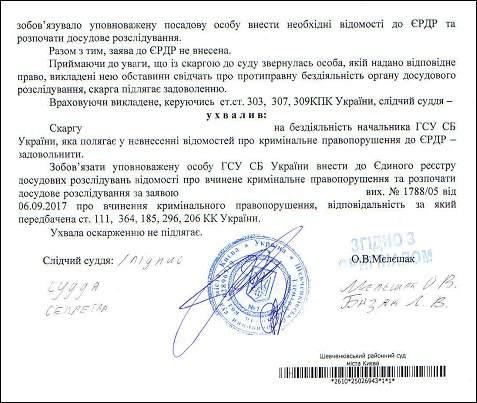 Смирнов-Олександр-Григорович-злочин