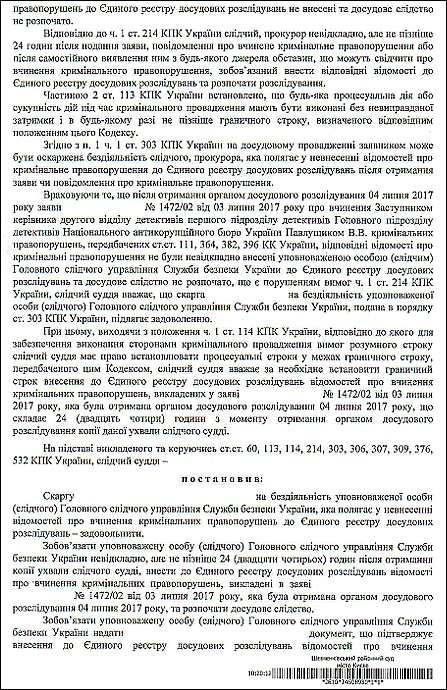 pavlushhik-viktor-volodimirovich-uxvala-2