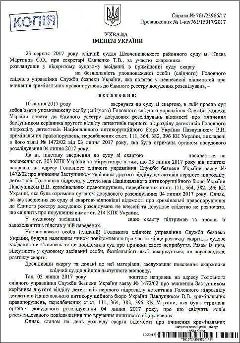 pavlushhik-viktor-volodimirovich-uxvala
