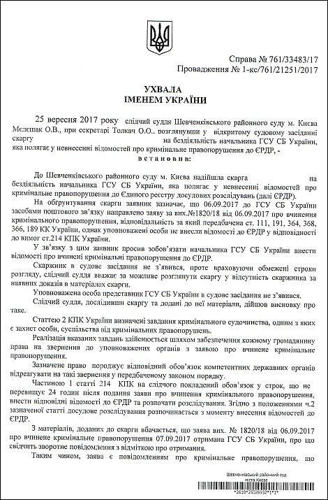 radik-volodimir-ivanovich-uxvala