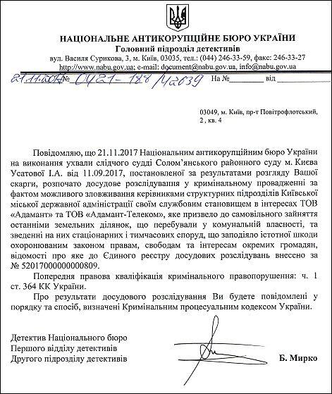 Фіщук-Андрій-Вікторович-єрдр-злочини