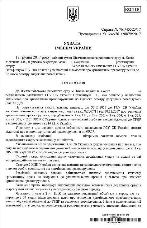 suddya-mikolayec-i-yu-uxvala