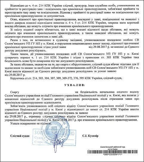 ухвала-Гончарова-Наталія-Олексіївна