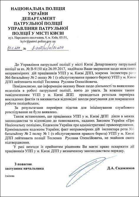 yevdokimov-dmitro-andrijovich-shaxrajstvo