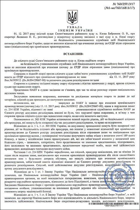 bilan-sergij-vasilovich-uxvala