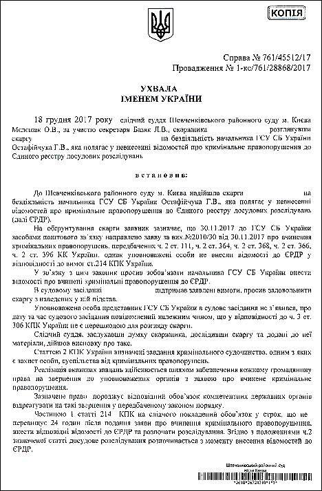 vargich-v-s-gavrish-uxvala