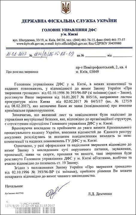 demchenko-lyudmila-dmitrivna-list