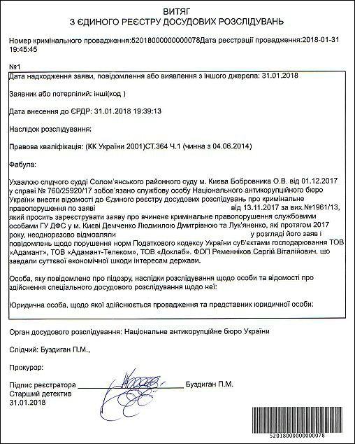 demchenko-lyudmila-dmitrivna-yerdr