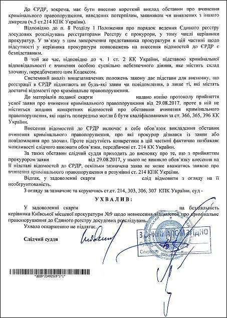 korobenko-sergij-vitalijovich-zlochini-proti-lyudej