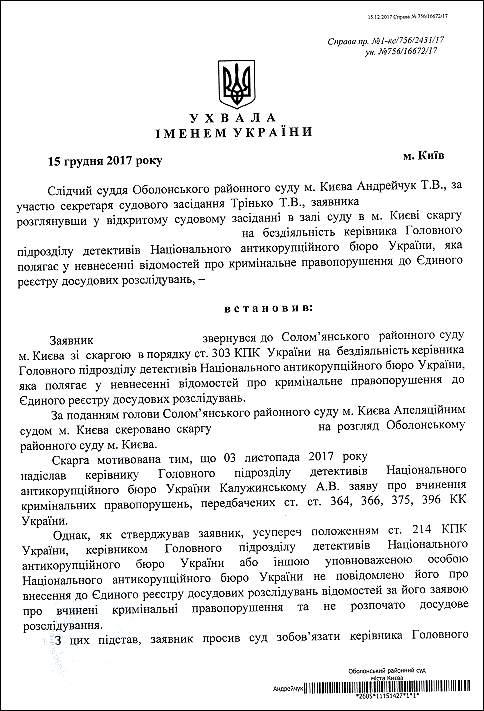 korobenko-s-v-suddya-uxvala-sudu