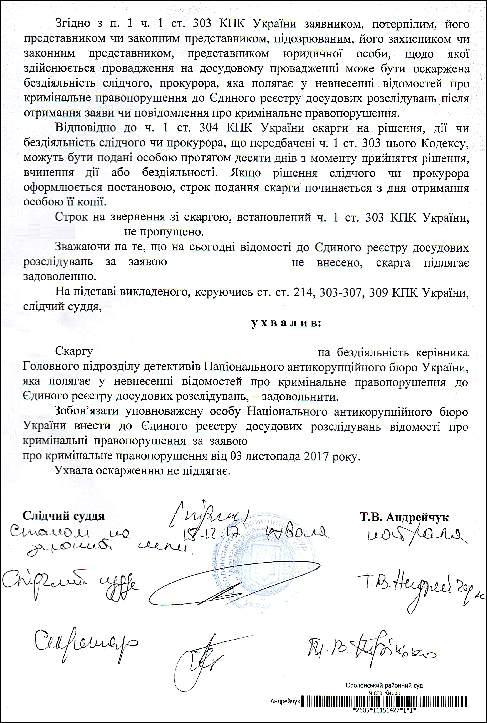 korobenko-s-v-uxvala-sudu