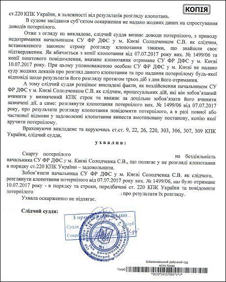 solodchenko-sergij-viktorovich-uxvala-sudu
