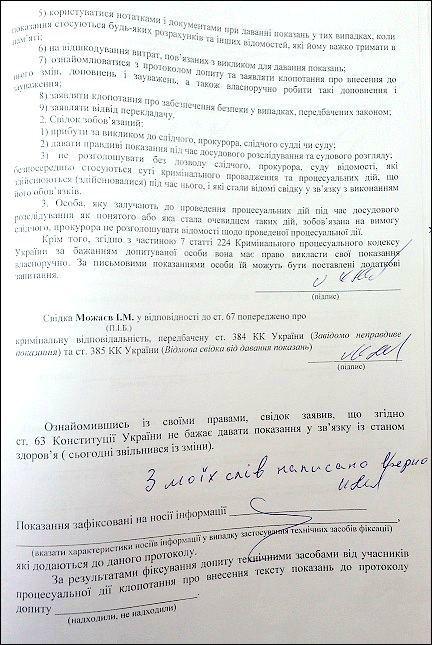 dopit-mozhayeva-igora-mikolajovicha