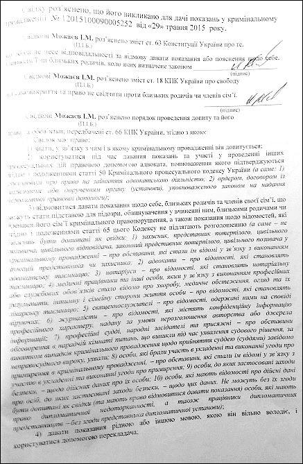 status-mozhayeva-igora-mikolajovicha
