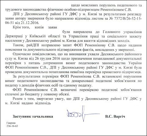 shaxrajstvo-vargich-volodimir-stepanovich