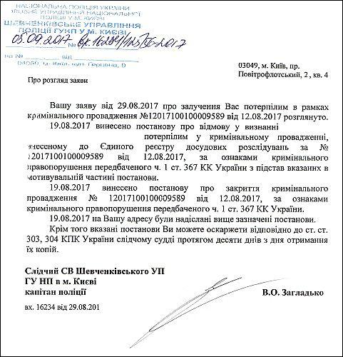 zagladko-volodimir-olegovich-shaxrajstva