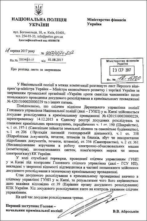 konovalov-sergij-sergijovich-vchinyaye-zlochini