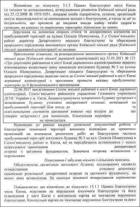 panteleyev-petro-oleksandrovich-shaxrajstvo-2