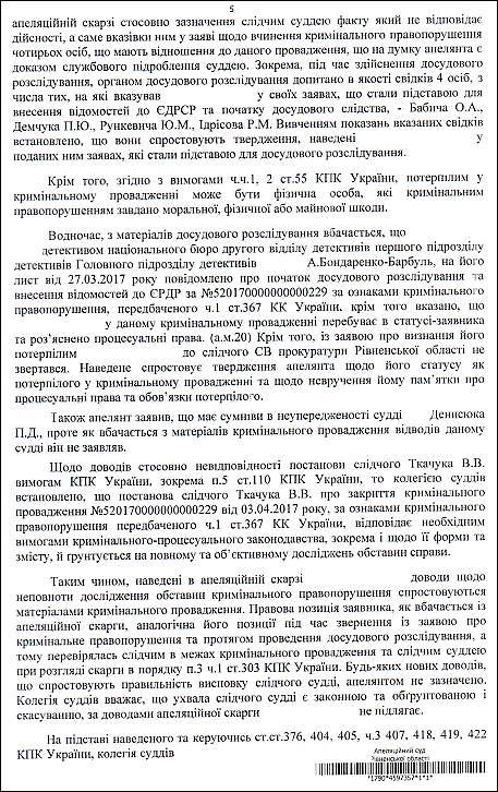 ivashhuk-v-ya-shpinta-m-d-gladkij-s-v-bandyugi