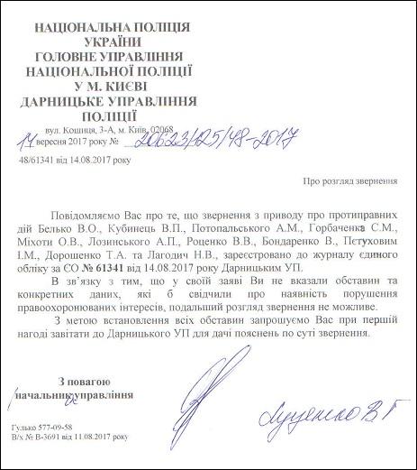 lucenko-v-g-policiya-darnickogo-r-nu