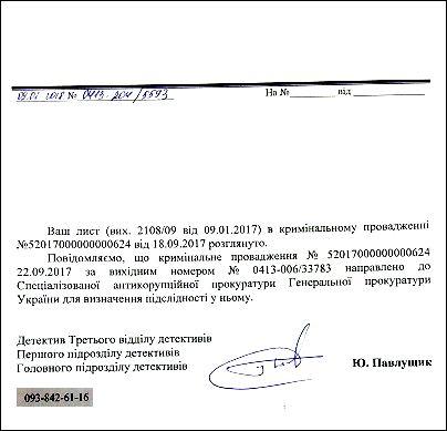 pavlushhik-yurij-volodimirovich-pidslidnist