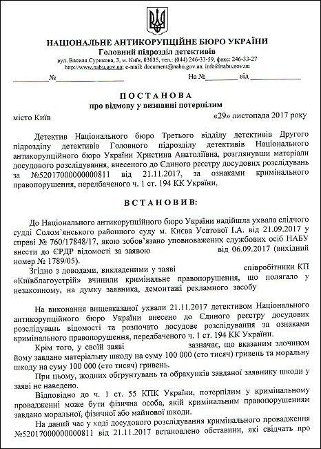 chajka-xristina-anatoli%d1%97vna-postanova