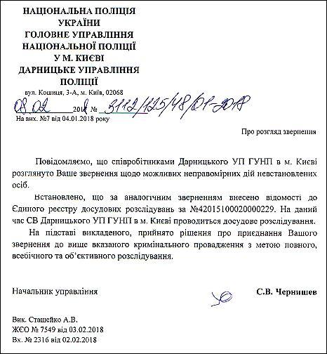 chernishev-s-v-nachalnik-up-gu-np
